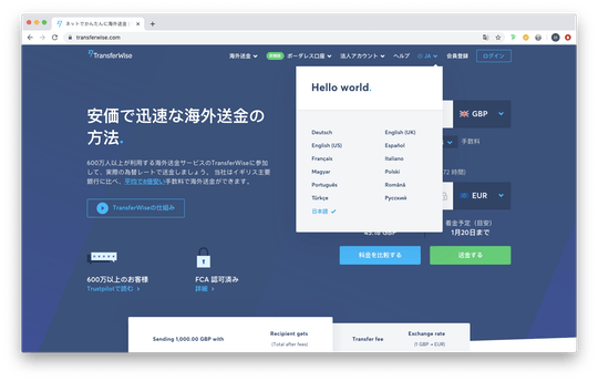 The TransferWise platform can be viewed in 13 different languages.